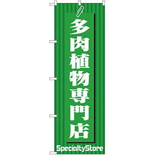 のぼり 多肉植物専門店 MD-140 のぼり旗 看板 ポスター タペストリー 集客 [並行輸入品]