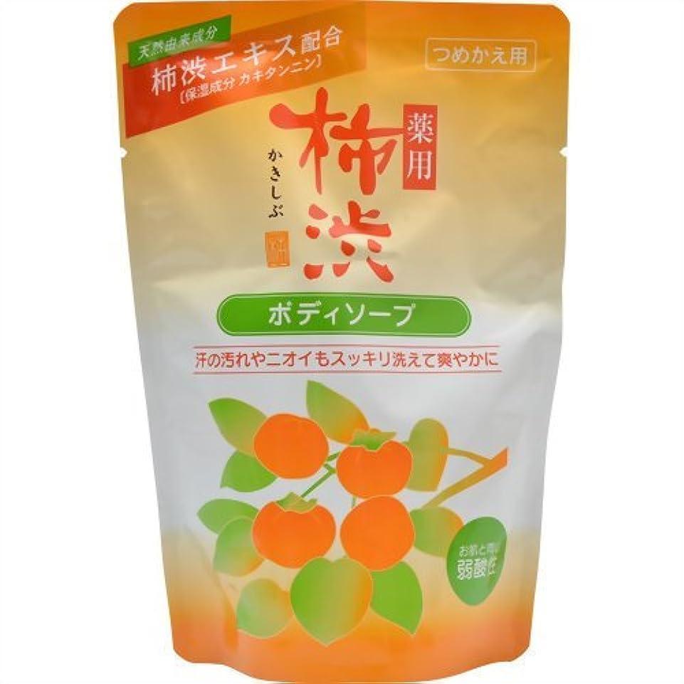 悪意のある工業化するアレンジ柿渋 ボディソープ 350ml 詰替え 3個セット