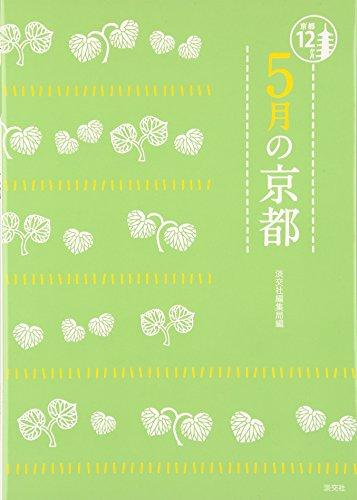 5月の京都 (京都12か月)