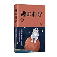 Fun Science (Hardcover)(Chinese Edition)