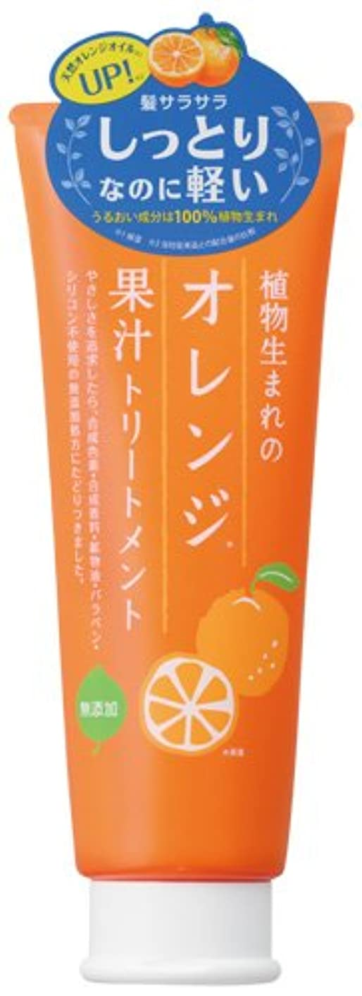 伴うにおい例示する植物生まれのオレンジ果汁トリートメントN