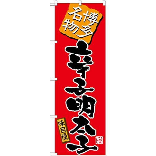 のぼり 博多名物辛子明太子(赤) TN-541 のぼり 看板 ポスター タペストリー 集客 [並行輸入品]