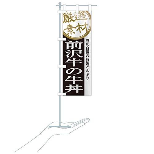 卓上ミニ前沢牛の牛丼 のぼり旗 サイズ選べます(卓上ミニのぼり10x30cm 立て台付き)