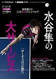 水谷隼の大サービス 2021年05月号[雑誌]:卓球王国 別冊