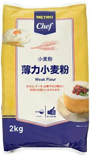 メトロシェフ (METRO Chef) HORECA 薄力小麦粉 2kg【入り数2】