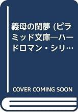 義母の閨夢 (ピラミッド文庫―ハードロマン・シリーズ)