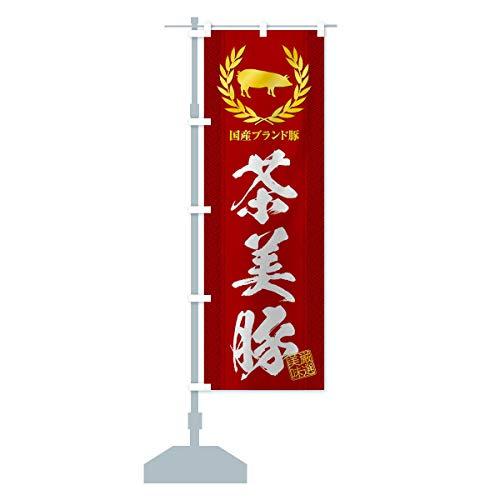 ブランド豚/茶美豚 のぼり旗 サイズ選べます(ハーフ30x90cm 左チチ)