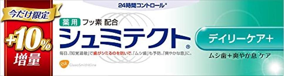 顧問赤道シャイ薬用シュミテクト デイリーケア+ 10%増量 99g