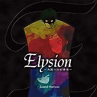 【メーカー特典あり】Elysion - 楽園への前奏曲 - Re:Master Production(UHQCD)