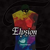 Elysion - 楽園への前奏曲 - Re:Master Production(UHQCD)