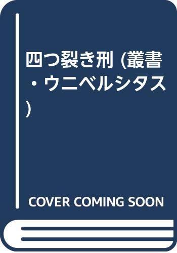 四つ裂きの刑 (叢書・ウニベルシタス)