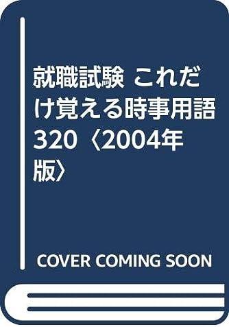 就職試験 これだけ覚える時事用語320〈2004年版〉