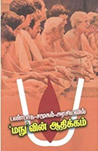 பண்பாடு-சமூகம்-அரசியலில் 'மனு'வின் ஆதிக்கம்: Panpaadu - Samoogam - Arasiyalil 'Manu' vin Aathikkam (Tamil Edition)