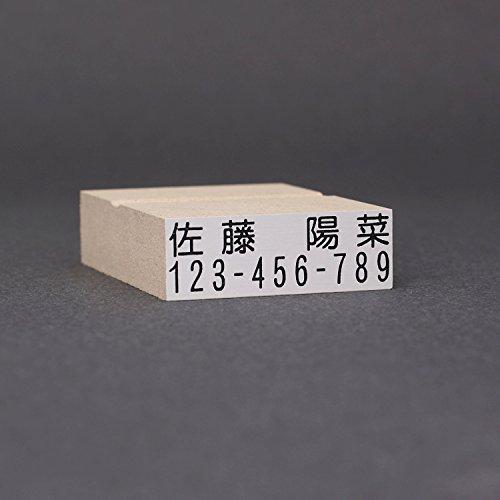 スタンプ ゴム印 らくらくお名前スタンプ 2行タイプ 14mmx41mm(文字6mmx40mmの2行)(台木14mmx41mm)