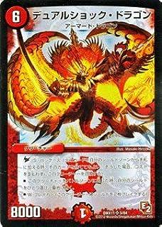 デュエルマスターズ 【デュアルショック・ドラゴン】【スーパーレア】 DMX11-005-SR ≪大決戦オールスター12 収録≫