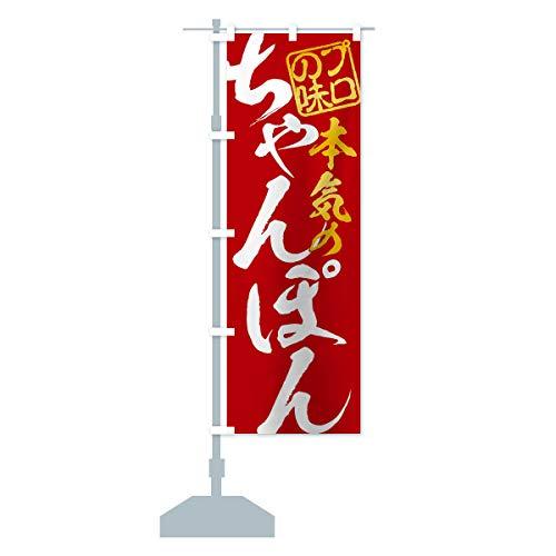 ちゃんぽん のぼり旗 サイズ選べます(ジャンボ90x270cm 左チチ)