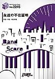 バンドスコアピースBP2245 永遠の不在証明 / 東京事変 ~劇場版『名探偵コナン 緋色の弾丸』主題歌 (BAND SCORE PIECE)