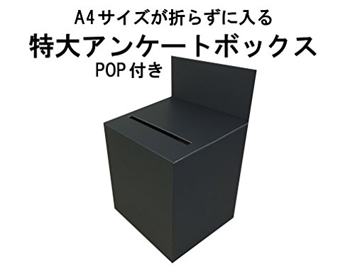 代引対応 5個セット 特大 アンケート ボックス マッド ブラック A4 クリア ファイル がそのまま入る POP付き 回収BOX 応募箱 抽選箱 投票箱など
