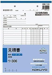 (まとめ買い)コクヨ NC複写簿 見積書 B5縦 2穴80mmピッチ18行 40組 ウ-306 軽減税率制度対応 【×5】