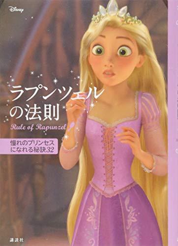 ディズニー ラプンツェルの法則 Rule of Rapunzel 憧れのプリンセスになれる秘訣32の詳細を見る