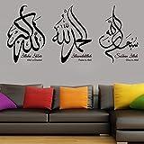 Arte de pared musulmán Tasbih Subhan Allah Alham Dulillah Allahu Akbar pegatina islámica caligrafía murales Zikre Art E636