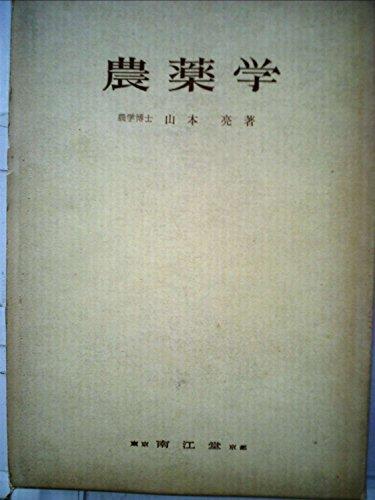 農薬学 (1959年)