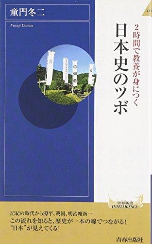 2時間で教養が身につく 日本史のツボ (青春新書INTELLIGENCE)