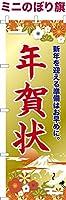 卓上ミニのぼり旗 「年賀状3」 短納期 既製品 13cm×39cm ミニのぼり
