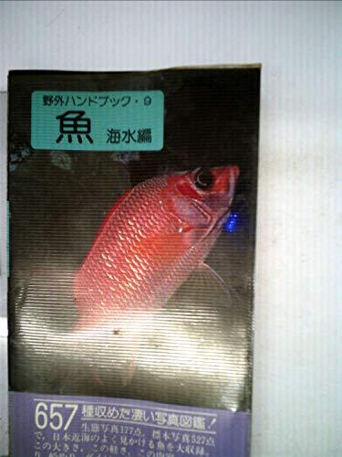 魚〈海水編〉 (1980年) (野外ハンドブック〈9〉)の詳細を見る