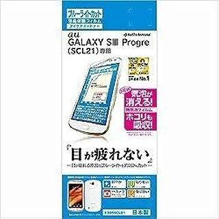 ラスタバナナ ブルーライトカットフィルム GALAXY S3 Progre SCL21