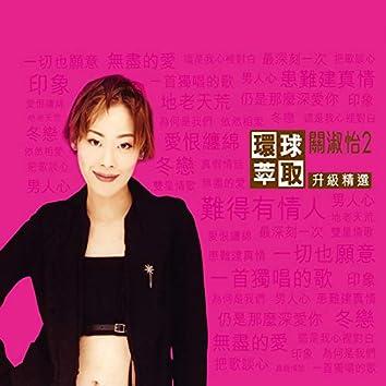 Huan Qiu Cui Qu Sheng Ji Jing Xuan Guan Shu Yi 2
