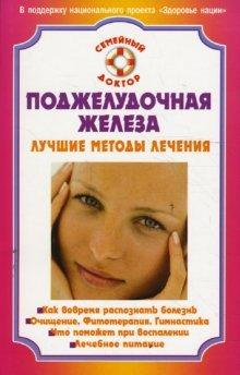 Pancreas. Best Treatments / Podzheludochnaya...