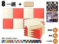 エースパンチ 新しい 8ピースセット パールホワイトとレッド 500 x 500 x 50 mm フラットベベル 東京防音 ポリウレタン 吸音材 アコースティックフォーム AP1039