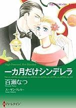 一カ月だけシンデレラ (ハーレクインコミックス・キララ)
