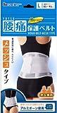 リーダー 腰痛保護ベルト(Lサイズ*1コ入)