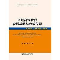 区域高等教育发展战略与政策保障