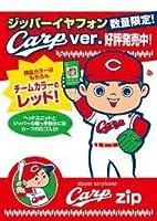 CARP ZIP カープジッパー型イヤホン  広島数量限定!!
