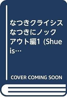 なつきクライシス なつきにノックアウト編1 (Shueisha Jump remix)