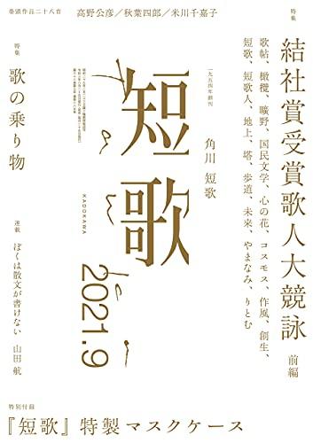 短歌 2021年9月号 [雑誌] 雑誌『短歌』