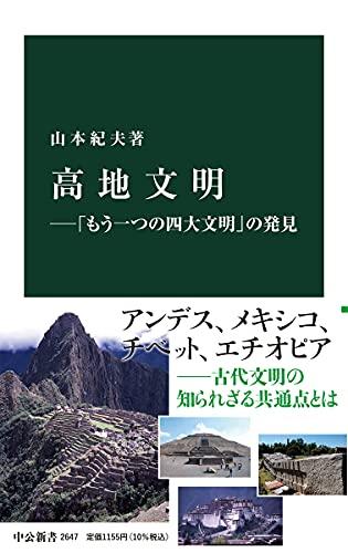 高地文明―「もう一つの四大文明」の発見 (中公新書 2647)