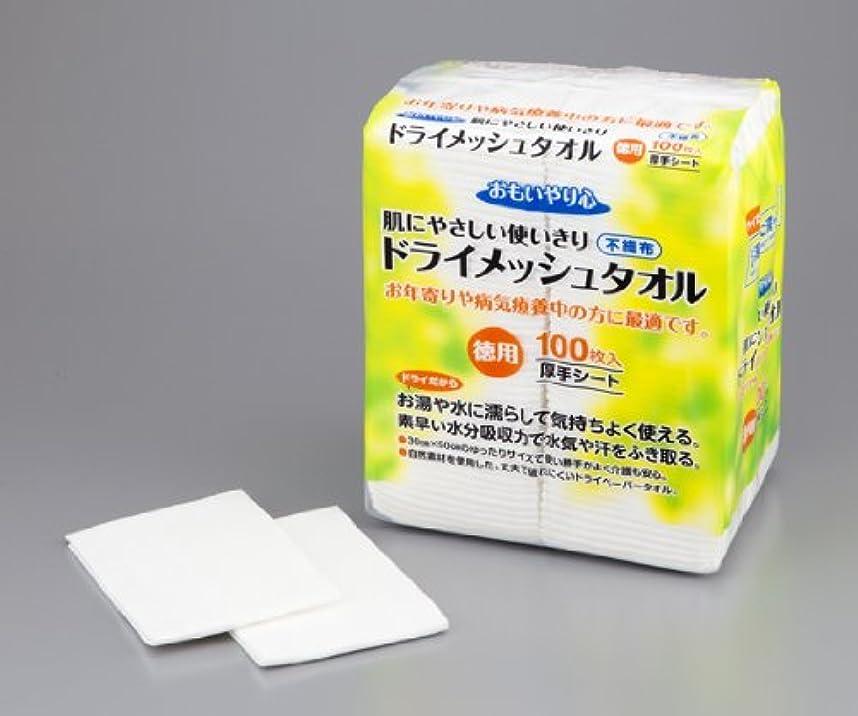 誰化合物戸棚ドライメッシュタオル(超厚手?徳用) N-100 1袋(100枚入)