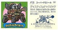劇場版ペルソナ3#2 Midsummer Knight's Dream 週替わり来場者特典「スーパーP3シール」061 ジャスティス&チャリオッツ
