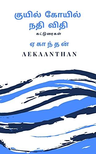 குயில் கோயில் நதி விதி Kuyil Koil Nadhi Vidhi (Tamil Edition) by [ஏகாந்தன் Aekaanthan]