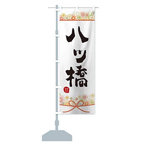 八ッ橋 のぼり旗 サイズ選べます(ショート60x150cm 左チチ)