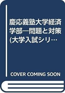 慶応義塾大学経済学部―問題と対策 (大学入試シリーズ (2000年版))