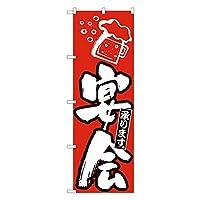 宴会 のぼり No.389/62-7060-66