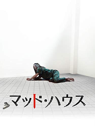 マッド・ハウス(字幕版)