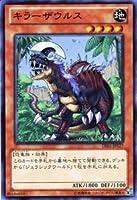 遊戯王カード 【キラーザウルス】 DE01-JP127-N ≪デュエリストエディション1≫