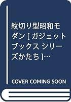 紋切り型昭和モダン [ガジェットブックス シリーズかたち] (ガジェットブックスシリーズかたち)