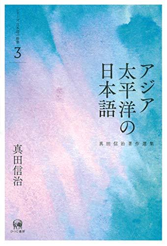 アジア太平洋の日本語 (真田信治著作選集 シリーズ日本語の動態 第3巻)の詳細を見る